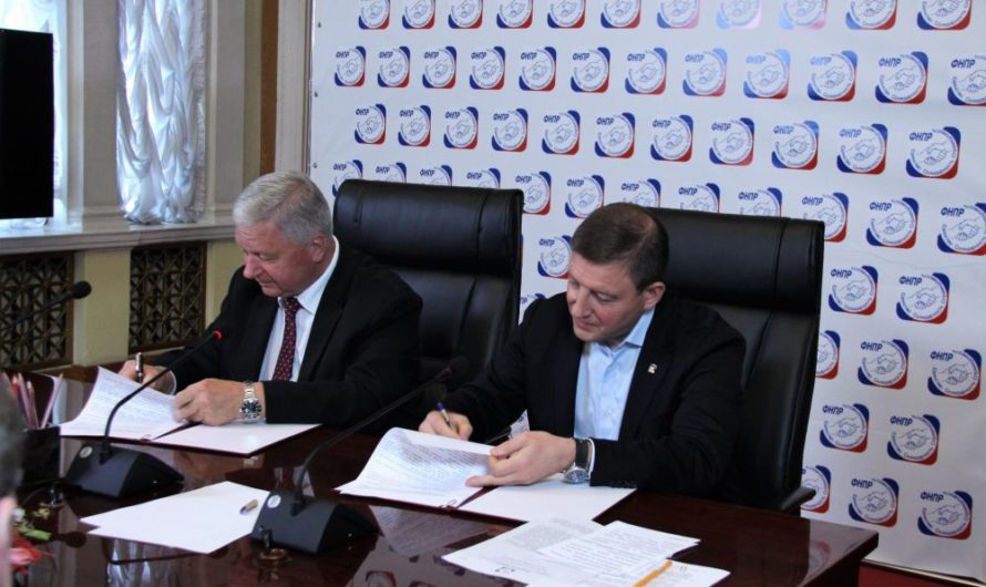 ФНПР и «Единая Россия» подписали Соглашение