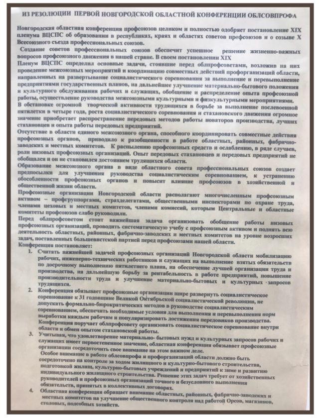 Резолюция