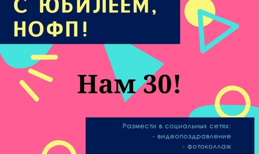 Интернет-акция «С Юбилеем, НОФП!»