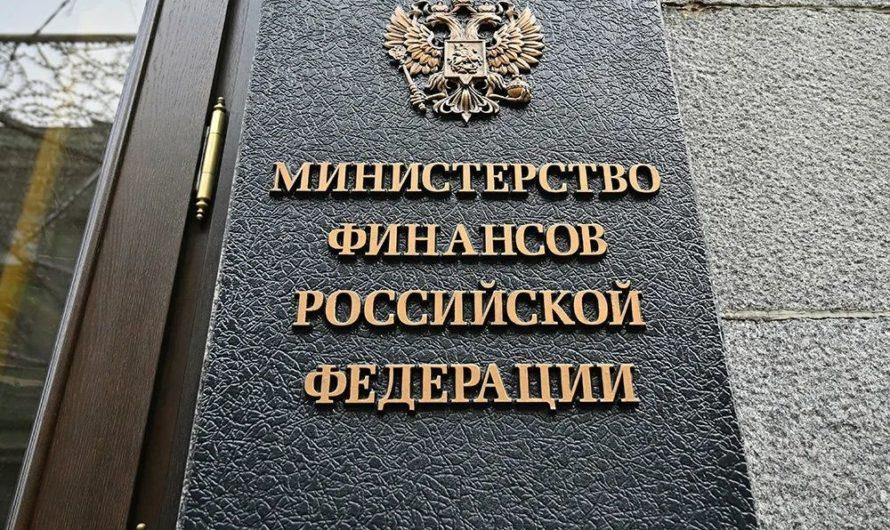 Минфин хочет внести изменения в налогообложение россиян