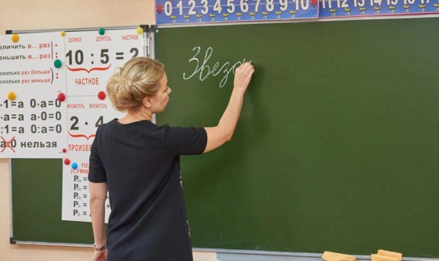 Эксперимент по оплате учителей состоится в пяти регионах
