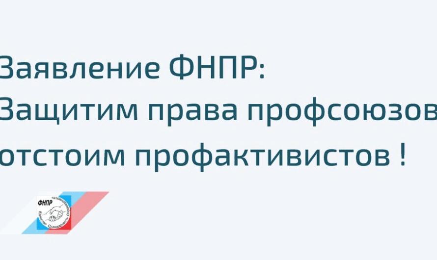 Заявление ФНПР
