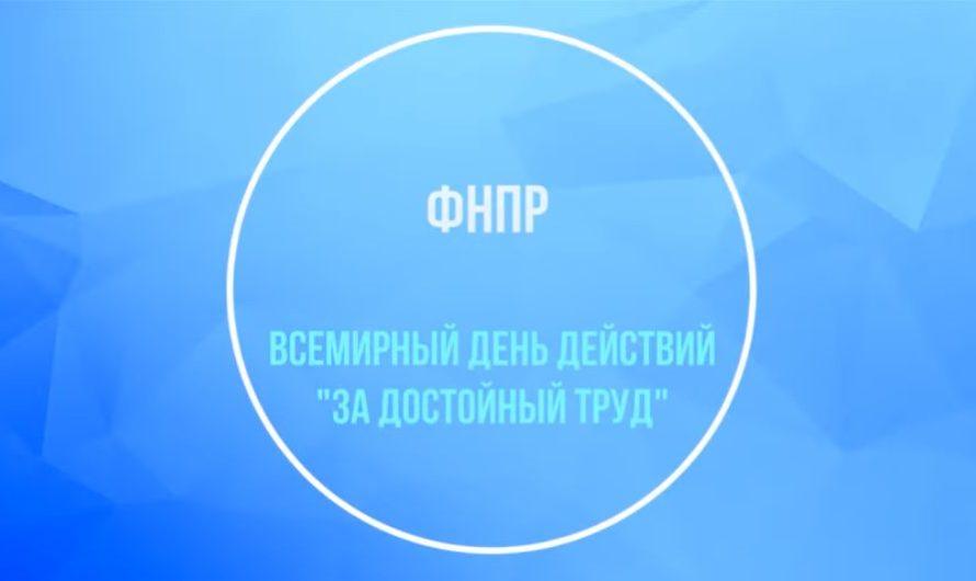 Обращение Председателя ФНПР